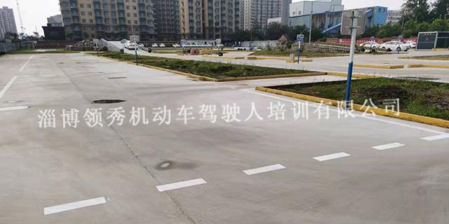 淄博高新区正规驾校学车多少钱 贴心服务 领秀驾校供应
