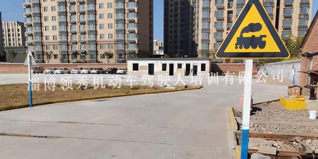 淄博中心医院附近哪家驾校便宜 贴心服务 领秀驾校供应