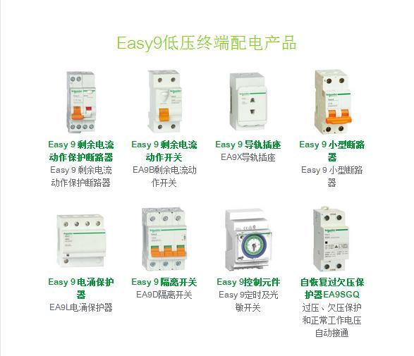 Easy9低压终端配电产品
