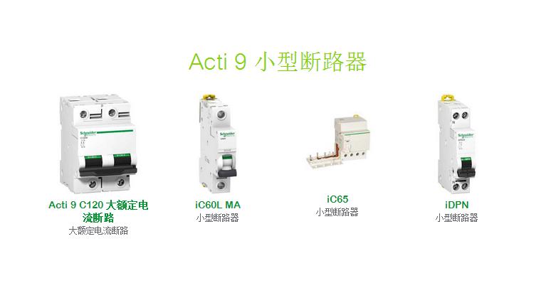 Acti 9 小型断路器