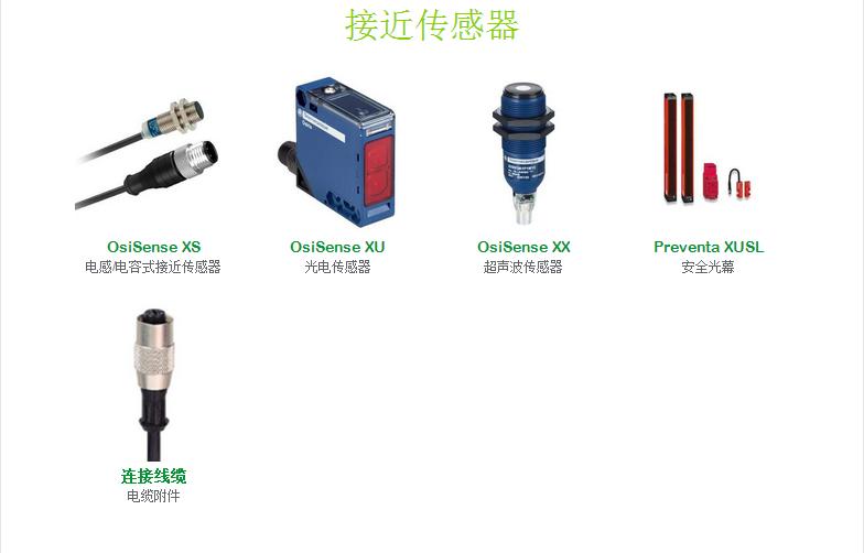 传感器及 RFID系统