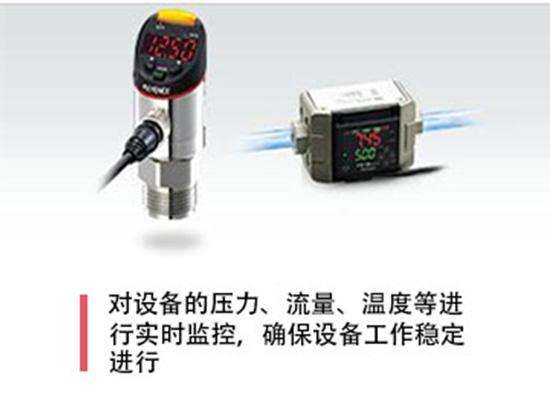 压力传感器、流量传感器