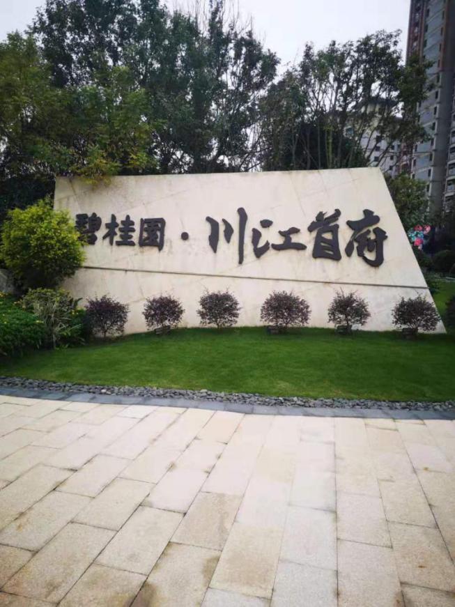 泸州碧桂园川江首府地暖案例