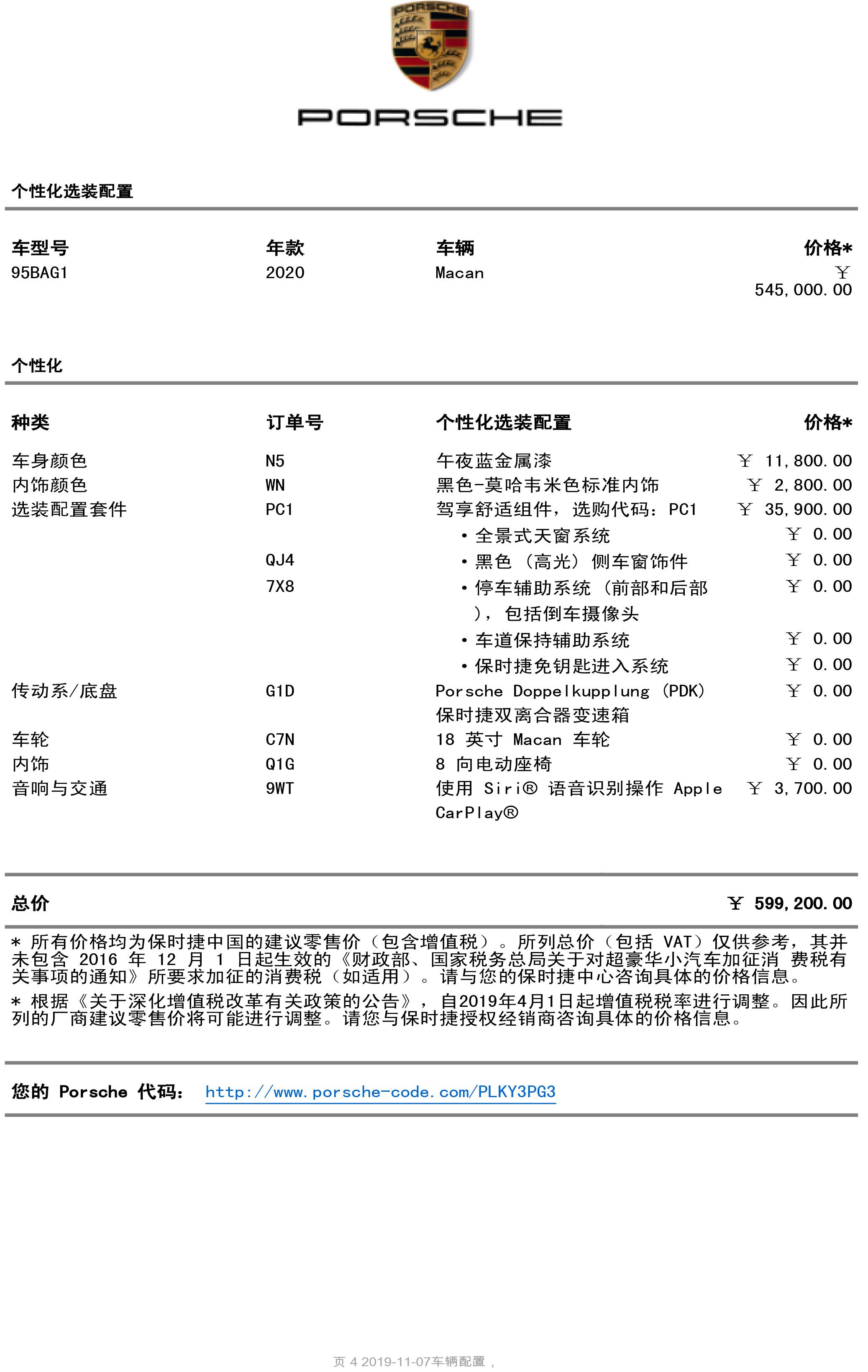 保时捷-Macan-午夜蓝-黑色莫哈韦米-5.jpg