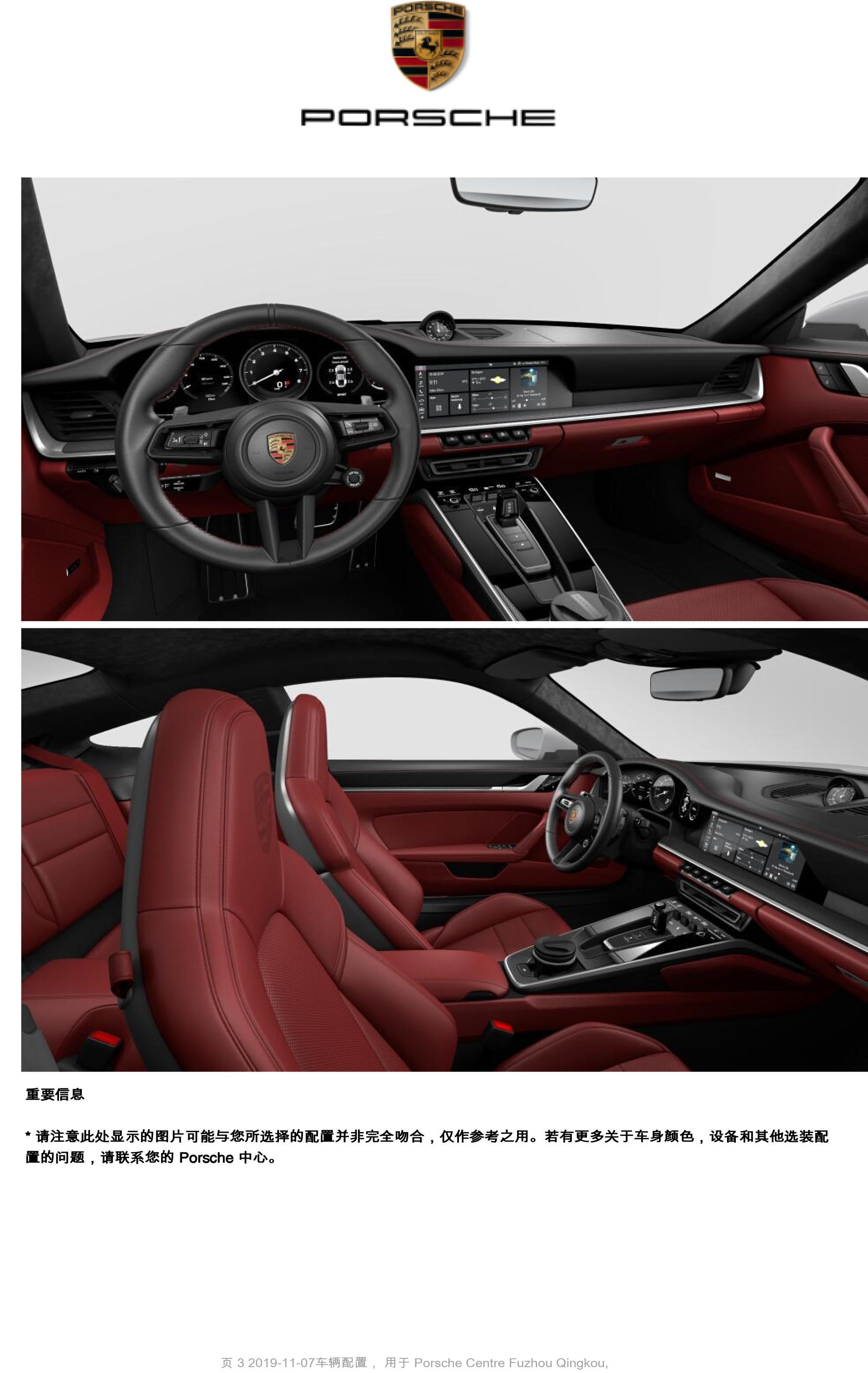 保时捷911Carrera-S细花白-黑色波尔多红-4.jpg