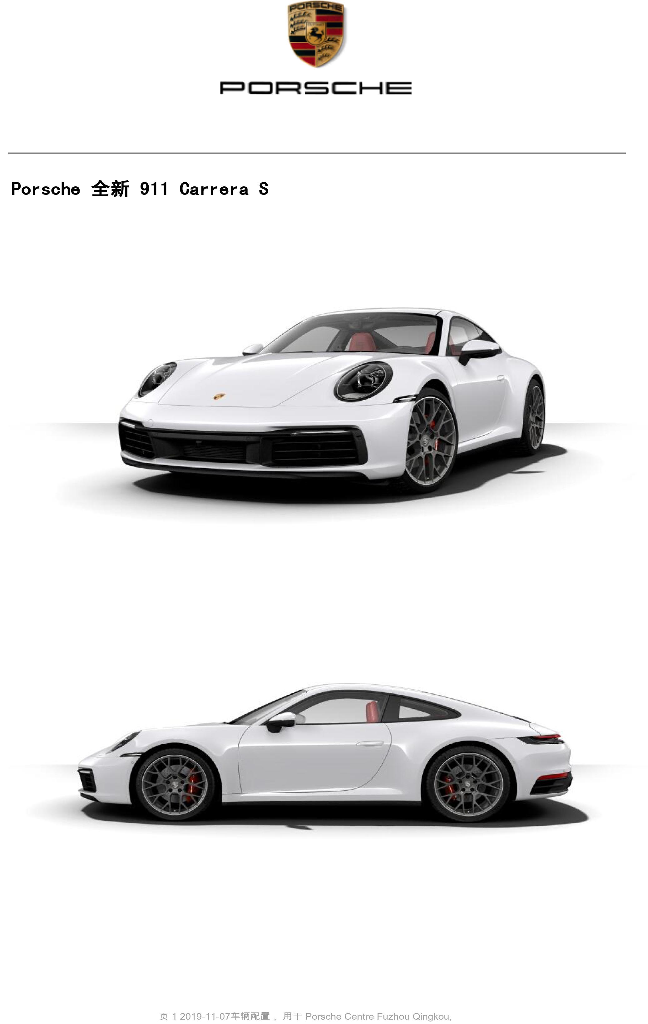 保时捷911Carrera-S细花白-黑色波尔多红-2.jpg