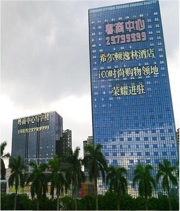 深圳龙华粤商中心希尔顿酒店