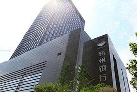 杭州商业银行