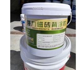 強 力瓷磚粘合劑(背膠)