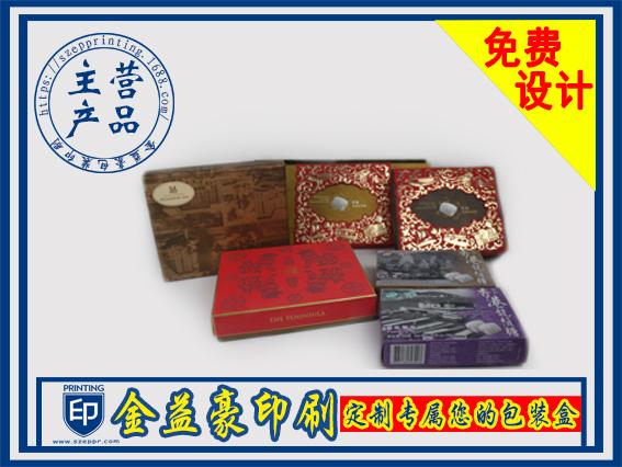 認證食品包裝彩盒彩盒