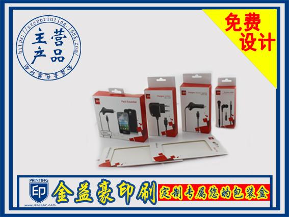 FSC認證充電器包裝盒