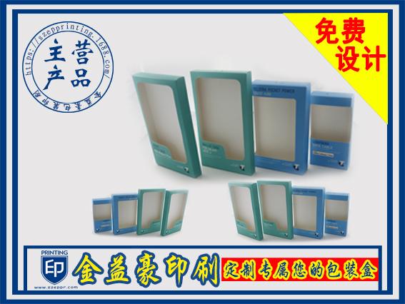FSC認證手機配件彩盒