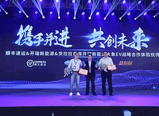 顺丰速运&货拉拉荣任首席开瑞新能源大象EV战略合作体验伙伴