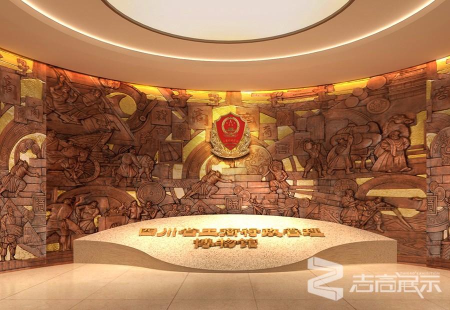 四川工商行政管理博物館