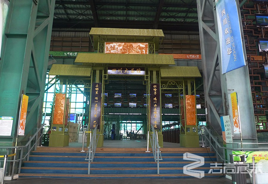 上海世博會四川文化活動周
