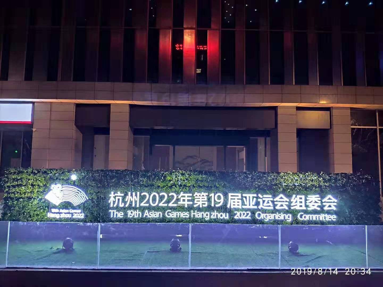 杭州亚运会组委会绿墙案例
