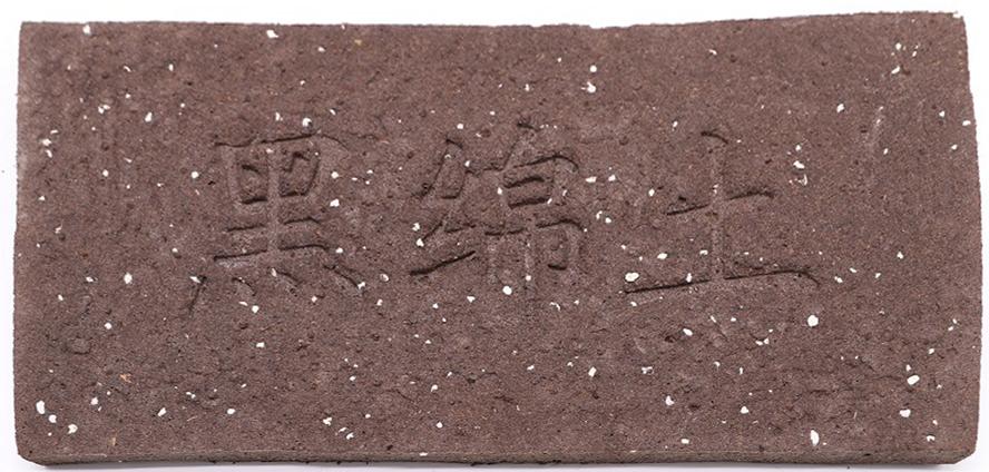 黑绵土产品介绍