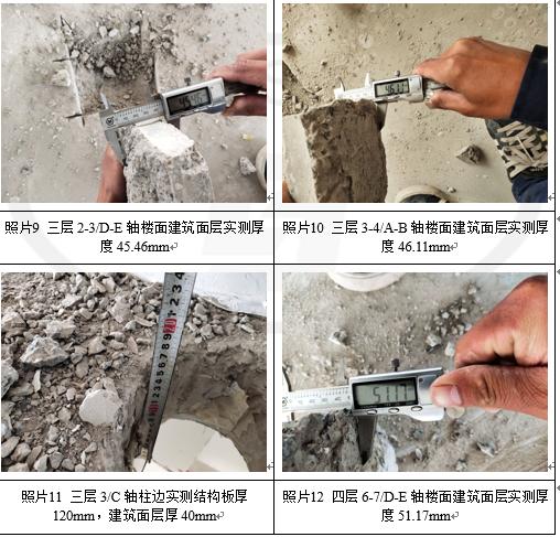 身手敏捷,上海思道成功完成地铁站楼板检测