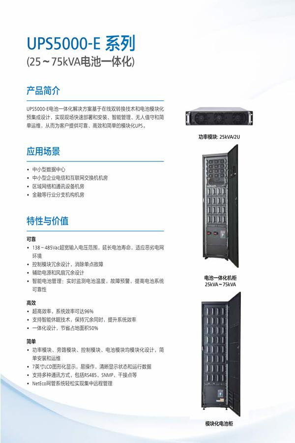 华为UPS5000-E-125K-F125(25-75KVA).jpg