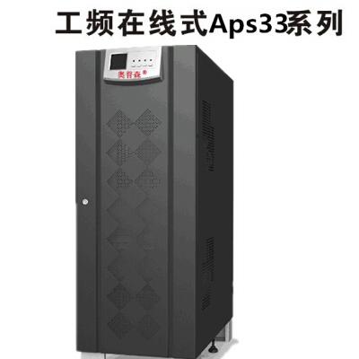 工频在线式APS33系列
