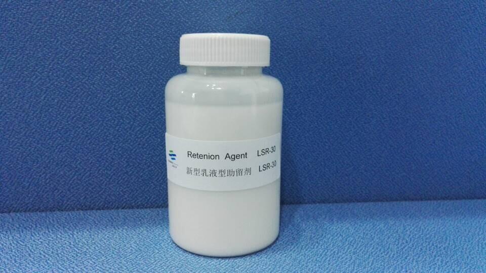 新型乳液型助留剂LSR-30