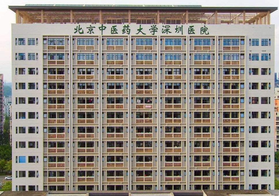 北京中医药大学深圳医院