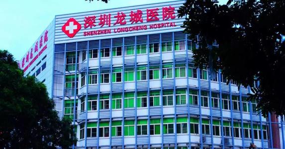 深圳龙城医院