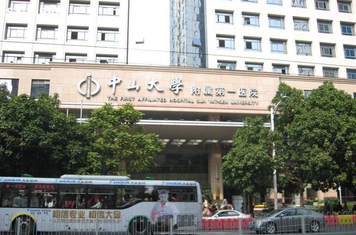 中山大学附属第一医院.jpg