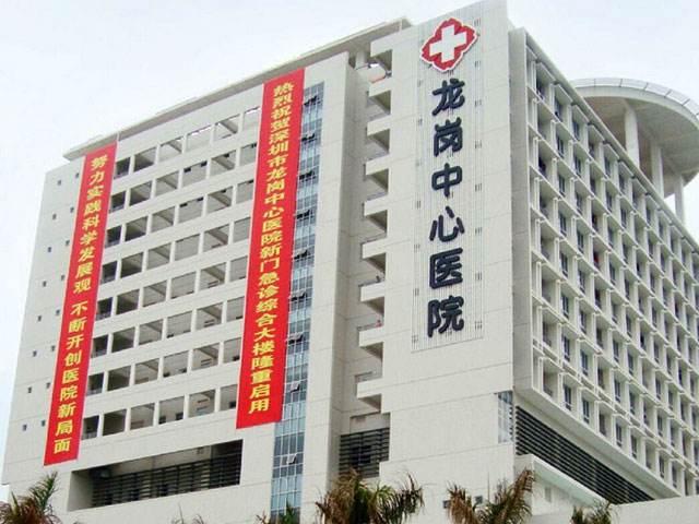 龙岗中心医院