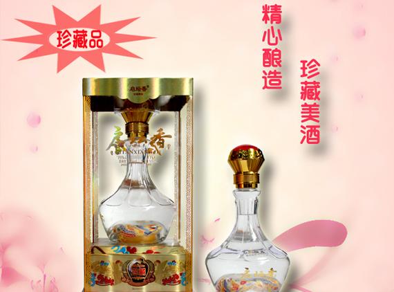 启坛香珍藏酒