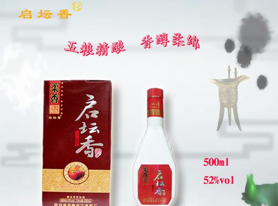 启坛香柔香酒