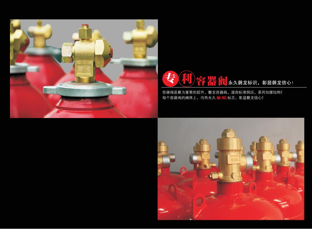 气体灭火管网安装视频教程气体灭火系统安装