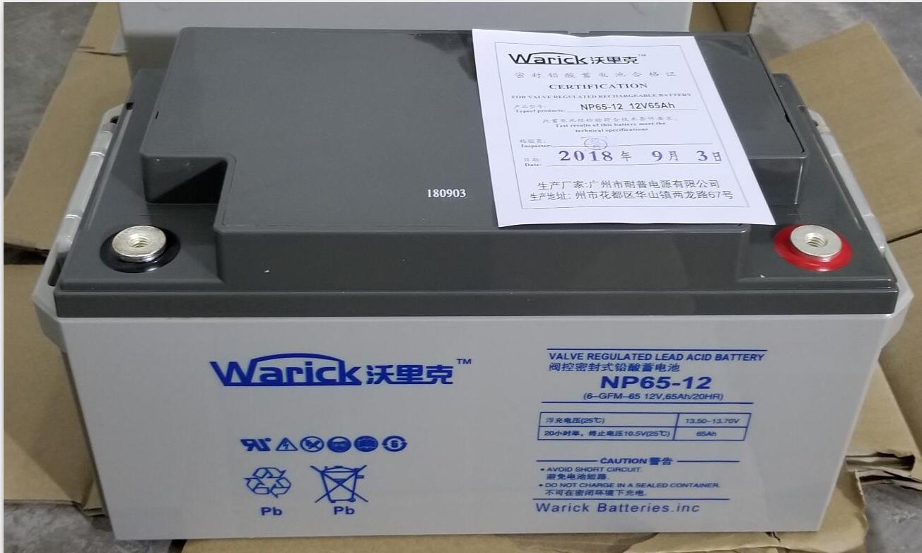 沃里克蓄电池