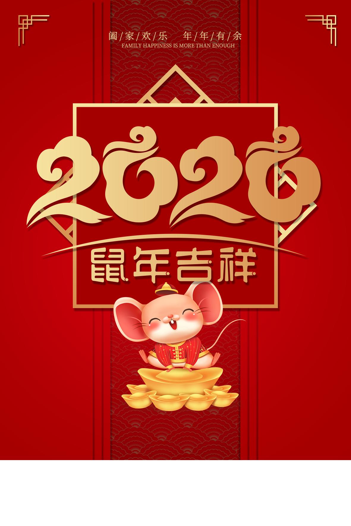 华夏园林新年祝福!