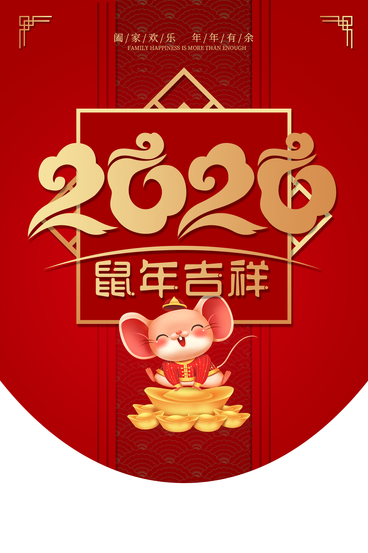 易达电子科技2020新年祝福.png
