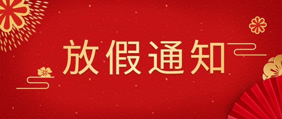 2020谷雨春节放假通知