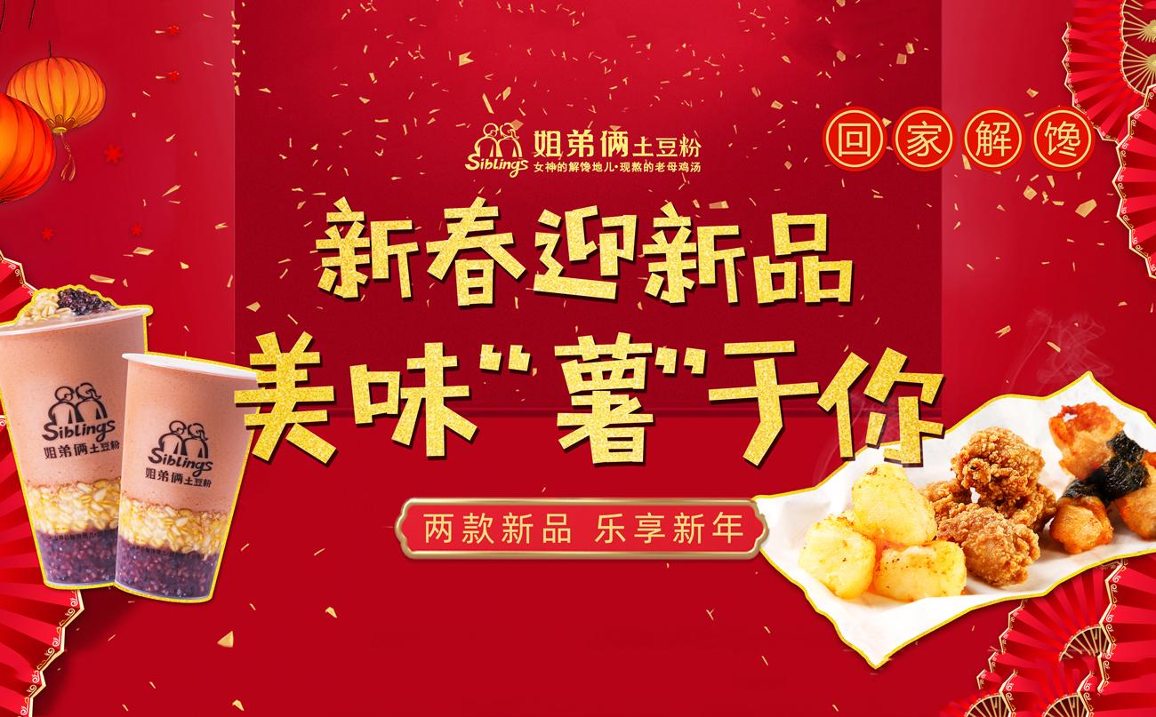 """新春迎新品,美味""""薯""""于你,姐弟倆這2款新品,陪你過新年!"""