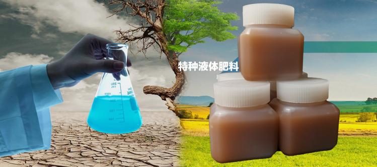 环境改良剂
