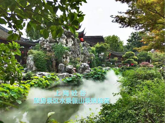 景区水景造雾