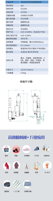 3 ASI330G气动式高速喷射阀.jpg
