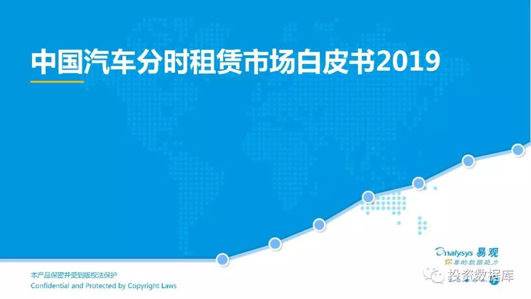 中国汽车分时租赁市场白皮书2019