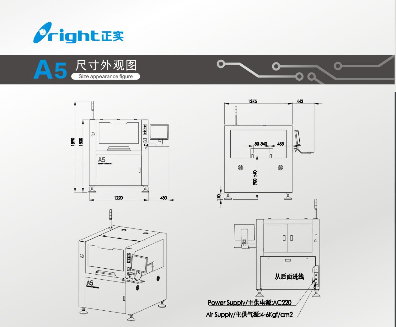 (A5) 机器尺寸.jpg