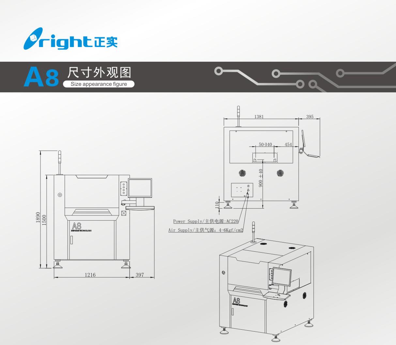 (A8)机器尺寸.jpg