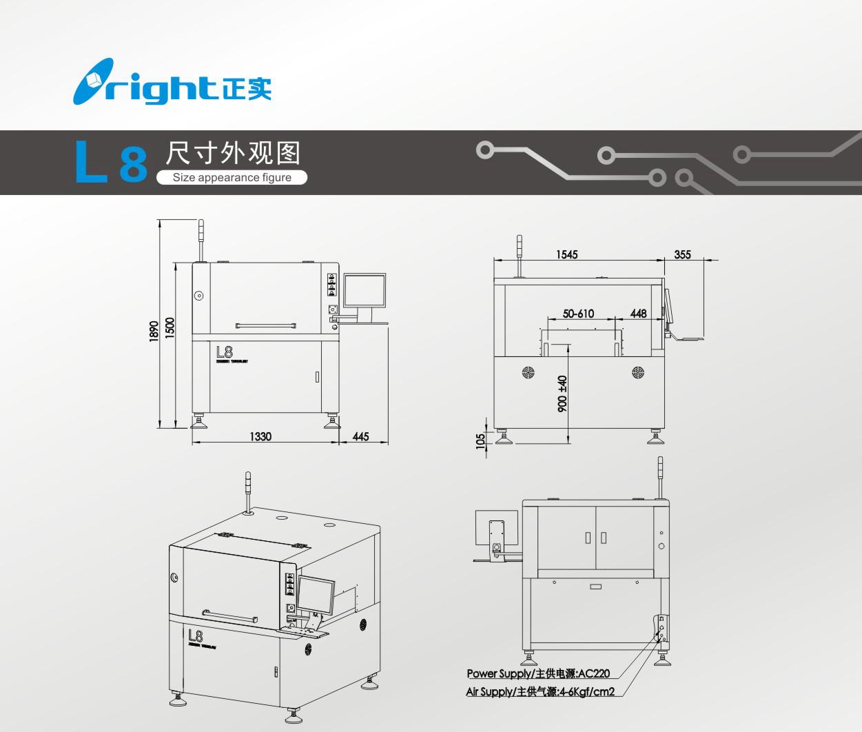 (L8)机器尺寸.jpg