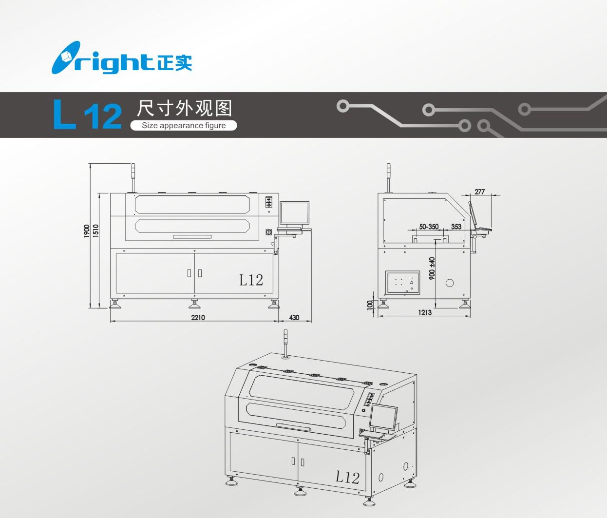 (L12)机器尺寸.jpg
