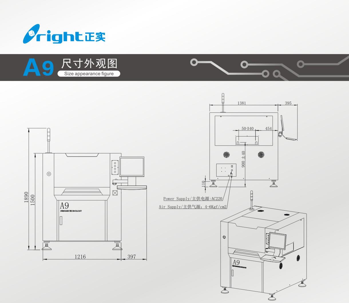 (A9) 机器尺寸.jpg