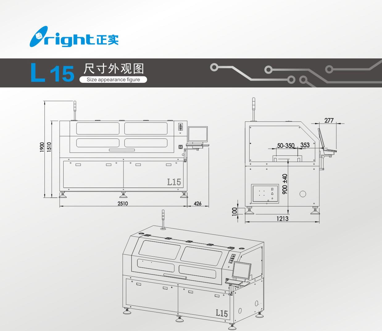 (L15)机器尺寸.jpg