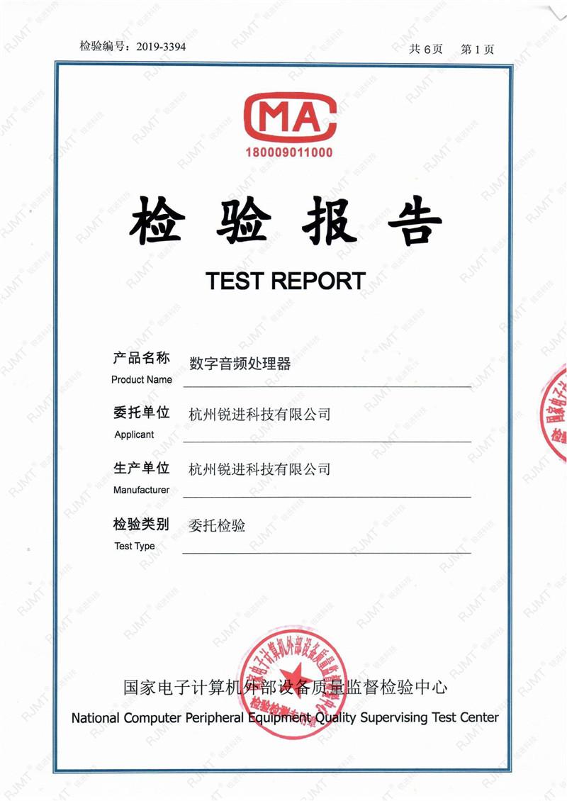 音频软件处理器检验报告
