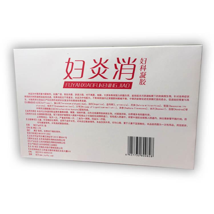 若兰希亚妇炎消凝胶抑菌排毒滋润养护