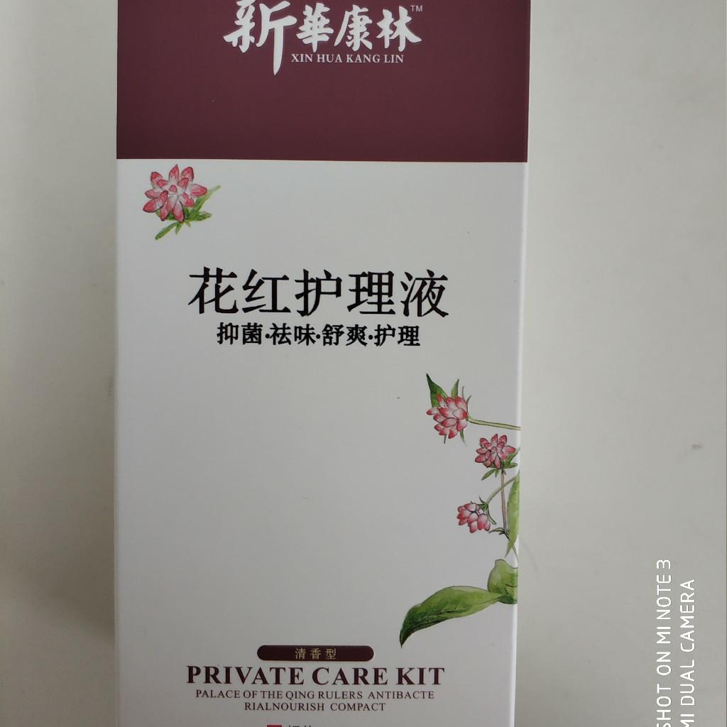 若兰希亚抑菌液护理液祛味舒爽护理温和无刺激
